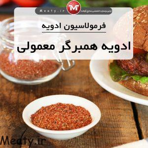 hamburger spice recipe 00 300x300 - صفحه اصلی